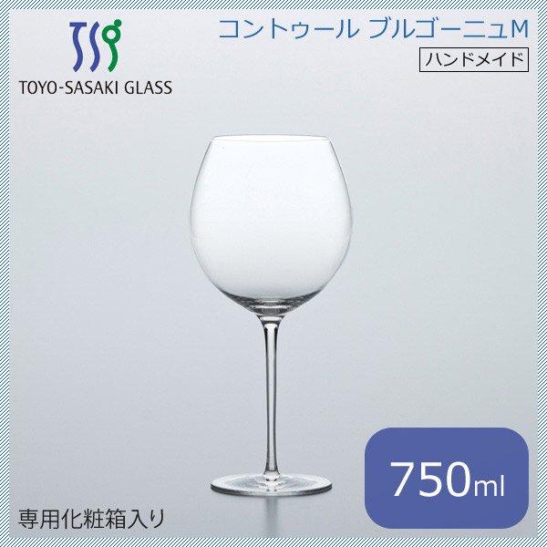 東洋佐々木ガラス コントゥール ブルゴーニュM (1個箱入) (N261-57)