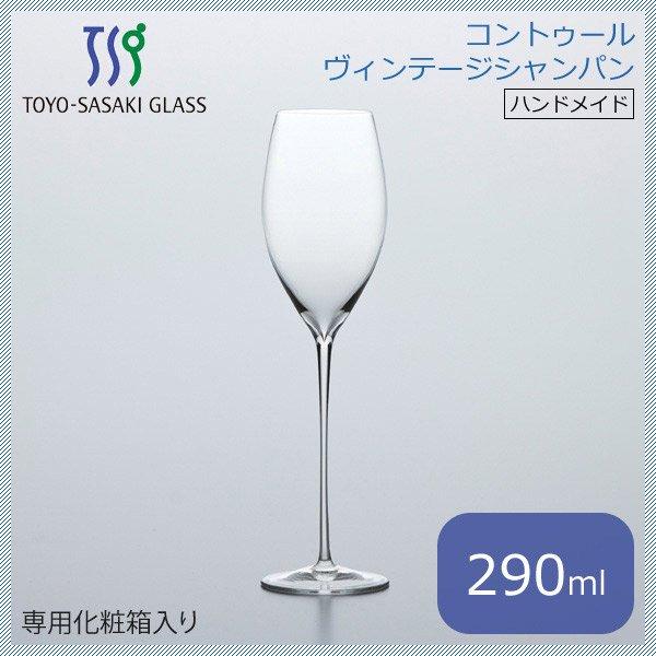 東洋佐々木ガラス コントゥール ヴィンテージシャンパン (1個箱入) (N261-62)