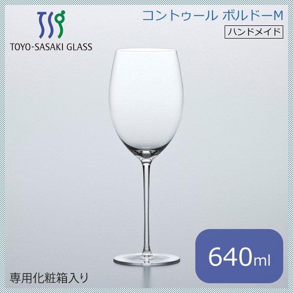 東洋佐々木ガラス コントゥール ボルドーM (1個箱入) (N261-81)