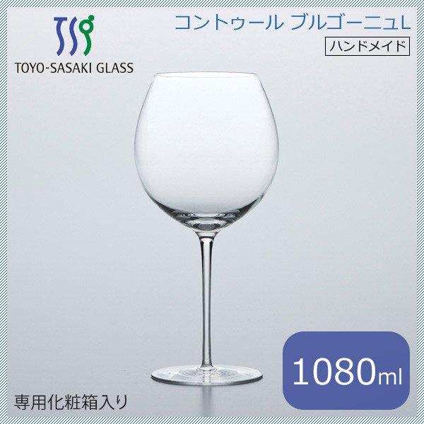 東洋佐々木ガラス コントゥール ブルゴーニュL (1個箱入) (N261-85)