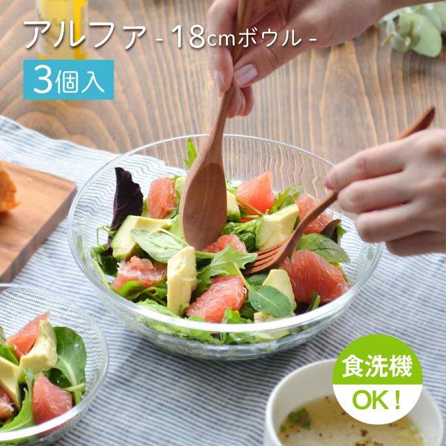 東洋佐々木ガラス アルファ ボール18 (3個セット) (P-19301)