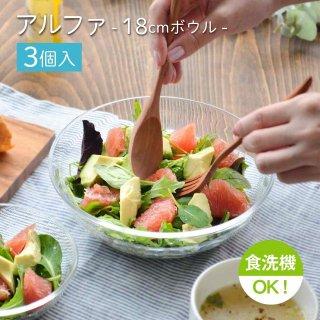 ボール18 3個 アルファ 東洋佐々木ガラス(P-19301-3pc)