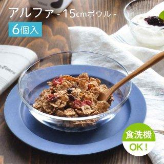ボール15 6個 アルファ 東洋佐々木ガラス(P-19302-6pc)