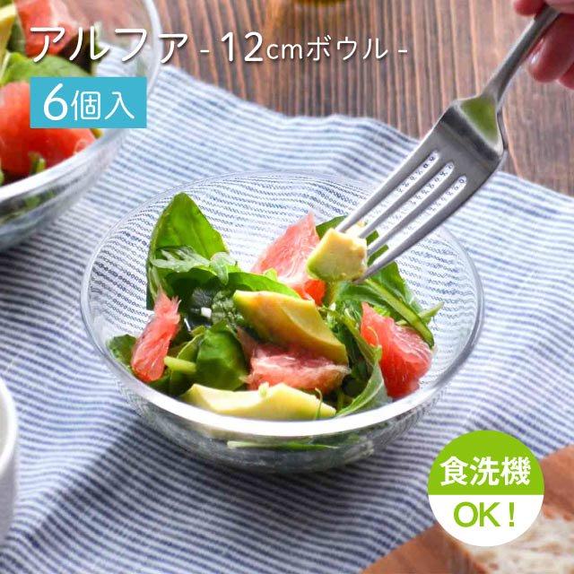 東洋佐々木ガラス アルファ ボール12 (6個セット) (P-19303)