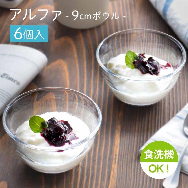 東洋佐々木ガラス アルファ ボール9 (6個セット) (P-19304)