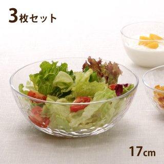 ボール17 17cm 3個セット グラシュー 東洋佐々木ガラス 鉢 ボウル ガラス食器(P-54322-JAN)