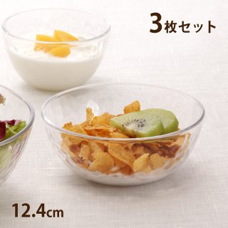 ボール12 12.4cm 3個セット グラシュー 東洋佐々木ガラス 鉢 ボウル ガラス食器(P-54323-JAN)