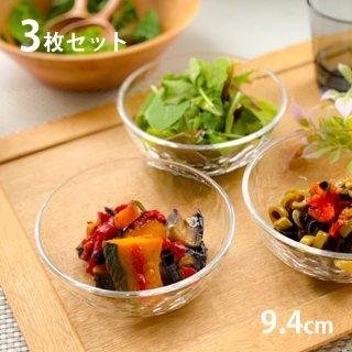 ボール9 9.4cm 3個セット グラシュー 東洋佐々木ガラス 鉢 ボウル ガラス食器(P-54325-JAN)