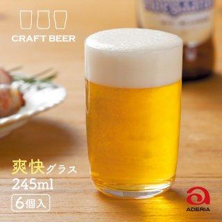 ビールグラス クラフトビア 爽快 245ml 6個セット アデリア 石塚硝子 (B-6781)