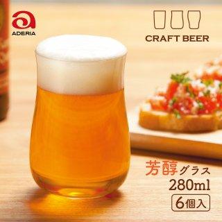 ビールグラス クラフトビア 芳醇 280ml 6個セット アデリア/石塚硝子 (B-6782)