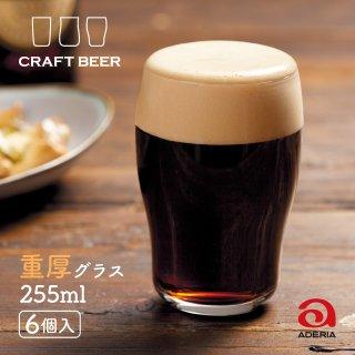 ビールグラス クラフトビア 重厚 255ml 6個セット アデリア/石塚硝子 (B-6783)