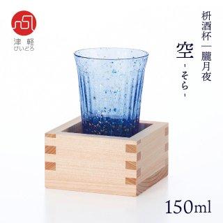 アデリア(石塚硝子) 津軽びいどろ 朧月夜 空 枡酒杯 (F-71353)