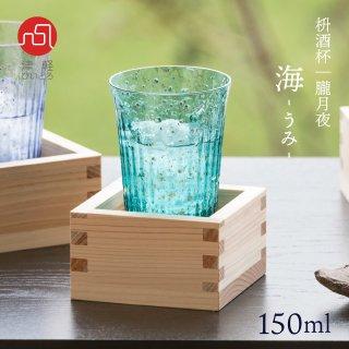 アデリア(石塚硝子) 津軽びいどろ 朧月夜 海 枡酒杯 (F-71354)
