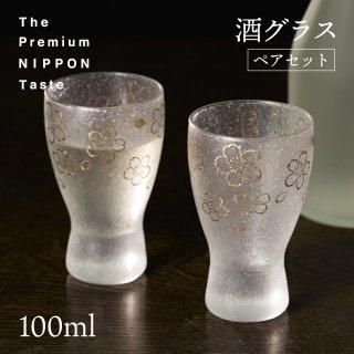 アデリア(石塚硝子) 泡づくりシリーズ プレミアム桜酒グラス ペアセット 2個入 100ml (S-6063)