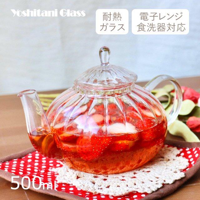 吉谷硝子 ウェーブ ティーポット500ml [耐熱ガラス] (YF-003W)