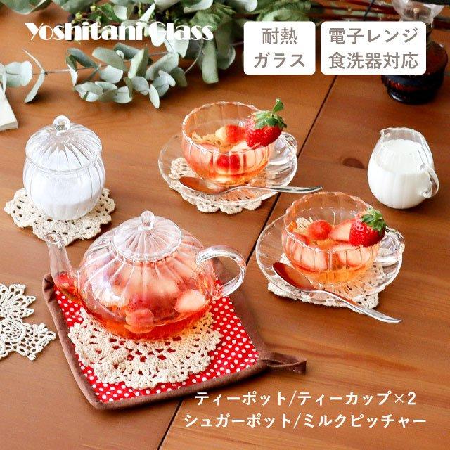 吉谷硝子 ウェーブ ティータイムセット ポット 550ml カップ 240ml ミルク 120ml [耐熱ガラス](YF-1008W)