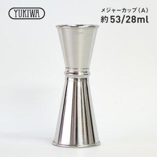 ユキワ UK メジャーカップA 50ml 30ml (171012)