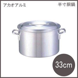 アルミDON 打出円付鍋 33cm アカオアルミ(AEV02033)8-0034-0404
