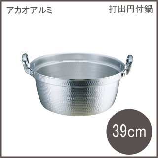 アルミDON 打出円付鍋 39cm アカオアルミ(AEV02039)8-0034-0406