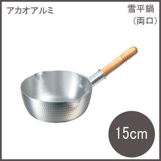 アルミDON 雪平鍋 両口 15cm アカオアルミ(AYK05015)8-0034-0501