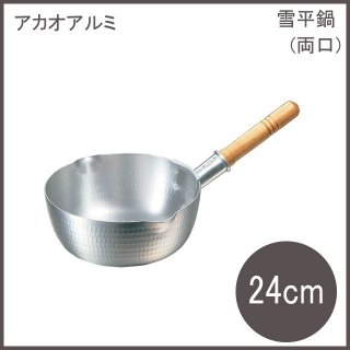アルミDON 雪平鍋 両口 24cm アカオアルミ(AYK05024)8-0034-0507