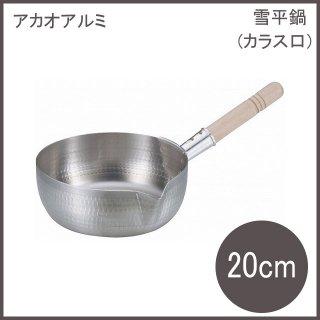 アルミDON カラス口雪平鍋 20cm アカオアルミ(AYK06020)8-0034-0604
