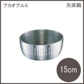 アルミDON 矢床鍋 15cm アカオアルミ(AYT02015)8-0034-0701
