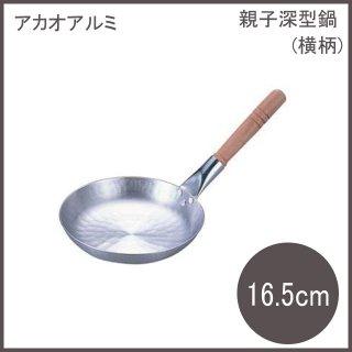 アルミDON 親子鍋 深型横柄 16.5cm アカオアルミ(AOY14001)8-0046-1301