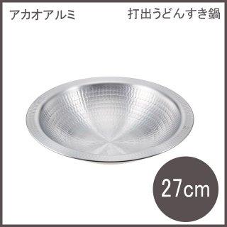 アルミDON 打出うどんすき鍋 27cm アカオアルミ (QUD04027) 7-1994-1202