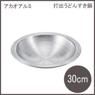 アルミDON 打出うどんすき鍋 30cm アカオアルミ (QUD04030) 7-1994-1203