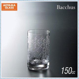 青山硝子 バッカス タンブラー 150-1 150ml (6個セット) (MC-7008)