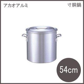 アカオアルミ アルミDONシリーズ 寸胴鍋 54cm (5-0031-0113)