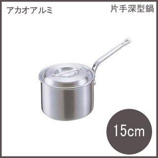 アルミDON 片手深型鍋 15cm アカオアルミ(AKT19015)8-0033-0501