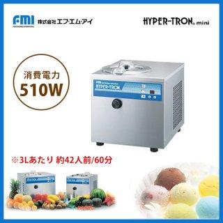 FMI ハイパートロン・ミニ 卓上型アイスクリームフリーザー 510W [小型バッチフリーザー] (HTF-3)
