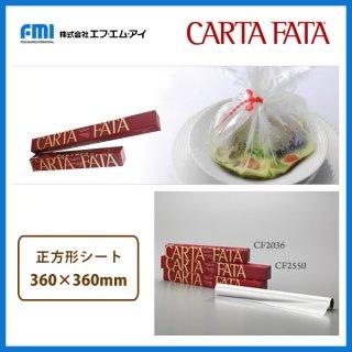 FMI カルタ・ファタ 耐熱業務用クッキングラップ 正方形シート 36cm (100枚) (SFOGLI36100)