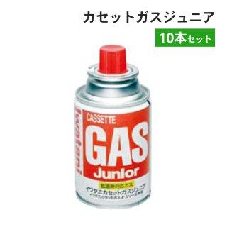 イワタニ カセットガスジュニア (10本セット) (CB-JR-120P-10P)