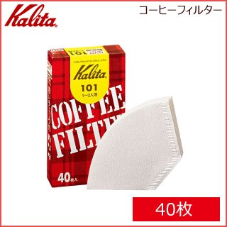 カリタ Kalita 101 コーヒーフィルター 濾紙(ホワイト) (40枚入) (11037)