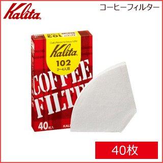カリタ Kalita 102 コーヒーフィルター 濾紙(ホワイト) (40枚入) (13039)