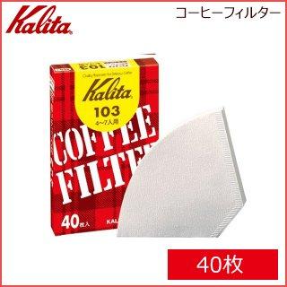 カリタ Kalita 103 コーヒーフィルター 濾紙(ホワイト) (40枚入) (15027)