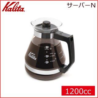 カリタ Kalita サーバーN 1200cc (31133)