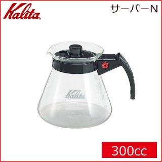 カリタ Kalita サーバーN 300cc (31203)