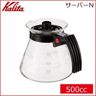 カリタ Kalita サーバーN 500cc (31205)
