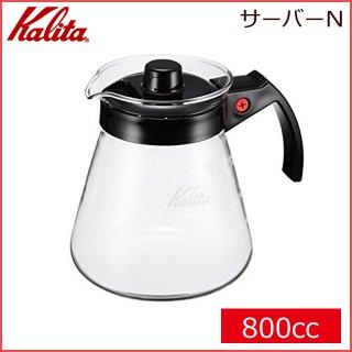 カリタ Kalita サーバーN 800cc (31207)