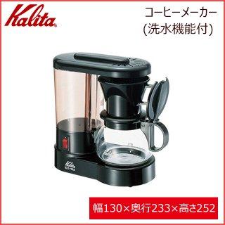 カリタ Kalita EX-102N コーヒーメーカー (洗水機能付) (41043)