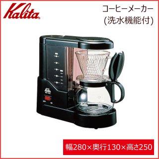カリタ Kalita MD-102N コーヒーメーカー (洗水機能付) (41047)