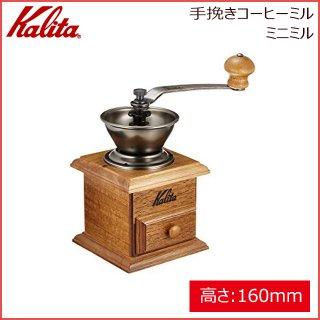 カリタ Kalita 手挽きコーヒーミル ミニミル (42005)