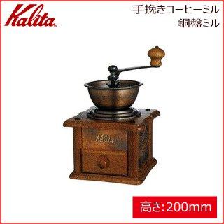 カリタ Kalita AC-1 手挽きコーヒーミル 銅板ミル (42067)