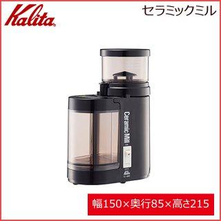カリタ Kalita C-90 セラミックミル(ブラック) (43007)