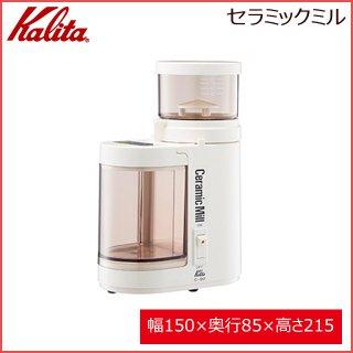 カリタ Kalita C-90 セラミックミル (アイボリー) (43011)