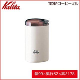 カリタ Kalita CM-50 電動コーヒーミル(ホワイト) (43015)